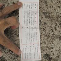 2015年9月15日火曜日 奄美市名瀬井根町19-1 高千穂神社