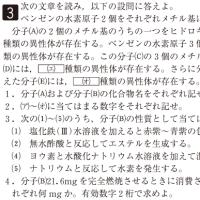 法政大学・化学 3
