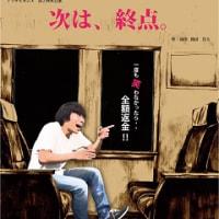 アマサヒカエメ 『次は、終点』(作・箱田貴大 演出・ タカイアキフミ)(於・スペース9) 80点