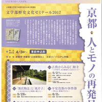京都橘大学文学部歴史文化ゼミナール2017