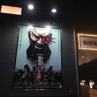 劇団☆新感線 髑髏城の七人 season花