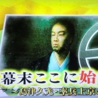島津久光氏の「率兵上京」