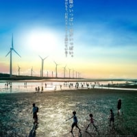 3月21日、四谷にて、映画「日本と再生」上映会やります!