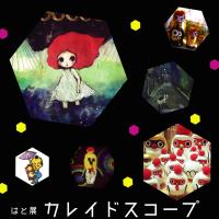 個展「カレイドスコープ」高崎・茶房ギャラリー千楽