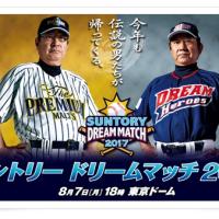 ■ サントリー ドリームマッチ 2017 in 東京ドーム