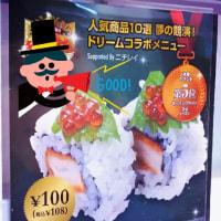 魚べいのキッチンファイトの品