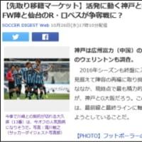 浦和レッズ 来季移籍情報 ( ՞ਊ ՞)