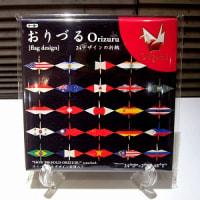 【海外の方も楽しめる】花札や国旗模様の、折り鶴専用折り紙