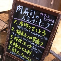 神楽坂「肉寿司 神楽坂毘沙門店」、肉寿司&肉刺しをいただきに(´∀`)