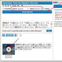 読み上げ&翻訳のWebサービス