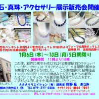 天然石・真珠・アクセサリー展示販売会開催