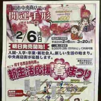 日田市中央商店街得する商品券の新生活応援春まつり