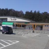 春のお出掛け 道の駅富士吉田