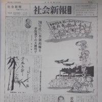 企業の広告も載っていた「社会新報・熊谷版」