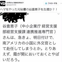【森友疑惑】本日の小ネタ 昭恵夫人付き秘書官を左遷か?