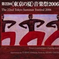 東京の夏 音楽祭