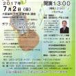 枚方市:チャリティコンサート