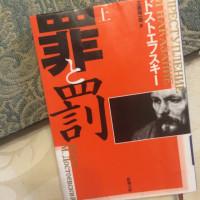 読書の秋 ドストエフスキーに挑戦