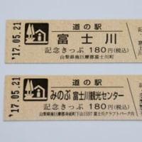 道の駅 記念きっぷ(富士川)・記念きっぷ(みのぶ)