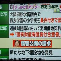 「籠池理事長証人喚問」 を、NHKは総合テレビと ラジオ第1で、全て生中継