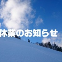 臨時休業のお知らせ(1月15日)