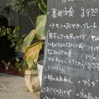 Fresh Vegetable Kitchen-藁屋