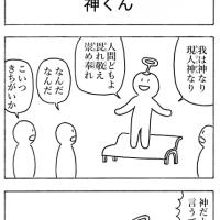 マンガ・四コマ・『神くん』