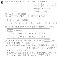 上智大学・数学 3
