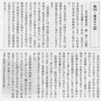 会社員時代のOB会誌に、「加賀棒茶」紹介させていただきました。