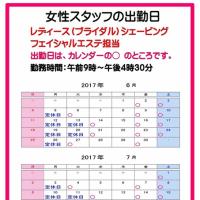6月、7月の女性スタッフの勤務日のお知らせです。
