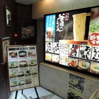 |M661|池袋駅東口LABI横『楽窯製麺所』で「ぶっかけ(大)の温いの」を食べた。天ぷら・九条ネギがおいしいだけに、温いうどんでももう少しコシが欲しいところ・・