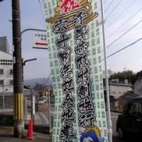 3/19(日)、「千早赤阪村施行60周年記念地車(だんじり)曳行」!