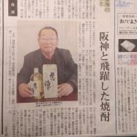 本屋親父のつぶやき 1月13日 石川県内唯一つの焼酎専門蔵