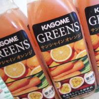 モラタメ☆GREENS(グリーンズ)サンシャイン オレンジ / ビューティー パープル