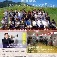 関山先生大活躍そしてトランペットキャンプ