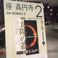 2017.4.25映画「太陽の蓋」すぎなみ上映会&クロストークが無事に終了しました。