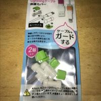 100円ショップ そのじゅう Lightningケーブル保護カバー