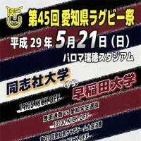 ★第45回愛知県ラグビー祭★