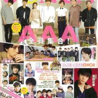 JUNON 2017年4月号 雑誌 予約情報 付録:AAA『竹内涼真』ポスター 発売日:2月23日