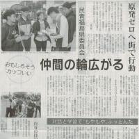 #akahata おもしろそう かっこいい 仲間の輪広がる/原発ゼロへ 街で行動 民青福島県委員会・・・今日の赤旗記事