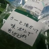 三木みらい館の新鮮なお野菜。