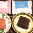 六花亭札幌本店オープン記念菓子「ひろびろ」