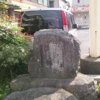 札場の石の表示碑(広島市を歩く148)