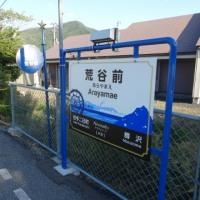 JR東日本 荒谷前駅
