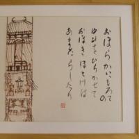 会津八一 1299