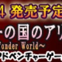 【ゲーム】アニバーサリーの国のアリス(いろいろ沢山)