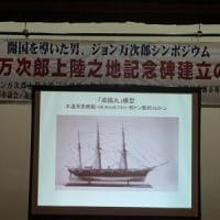 沢村さんの沖縄通信・・・「開国に導いた男、ジョン万次郎シンポジウム」開く