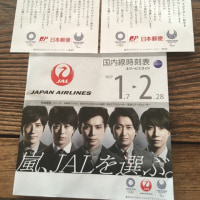 JALの冊子とJPの年賀状と福岡。