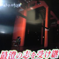 延暦寺と最澄