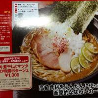 明日は東千葉の濃麺海月にてラーメンウォーカー千葉2016限定ラーメン第三弾